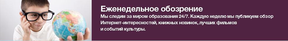Еженедельное обозрение: образование в Харькове, какой фильм посмотреть, обзор фильмов, новости и события культуры, что почитать, интересные книги