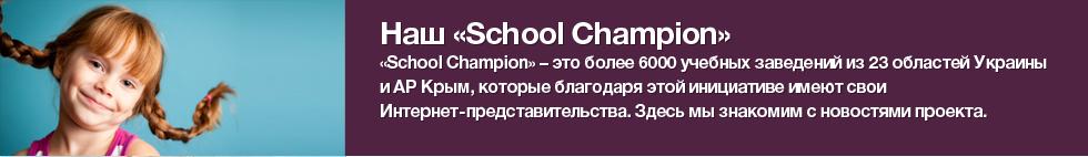 EDUkIT: школьный сайт, создание сайта бесплатно, создать сайт для школы бесплатно, школьный сайт, сайт для учебного заведения, сайты школ харькова, сайты школ Украины, новости Эдукит