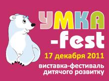 Умка-Фест, выставка-фестиваль детского развития, 17 декабря 2011