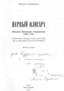 Книга Первый Олигарх с пожеланием