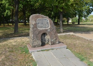 Памятный знак в Парке Памяти