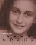 annafrank_afisha