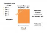 Идея буклета о методе проектов, страница 1